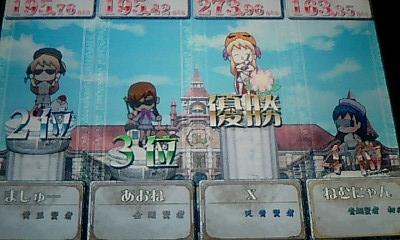 アニタイ縛り8[1]