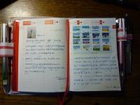 ほぼ日手帳(中国語2)