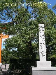 九州最大の荘園領主