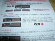 ZERO-EXセットUPマニュアル