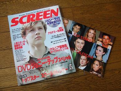 screen2006 5