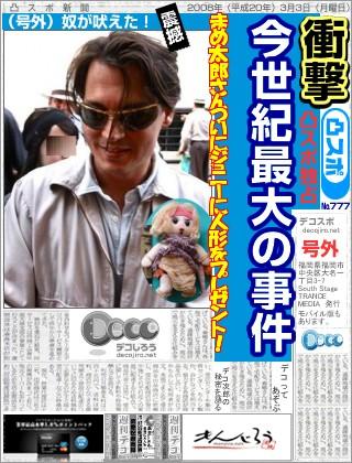 decojiro-20090420-160745.jpg