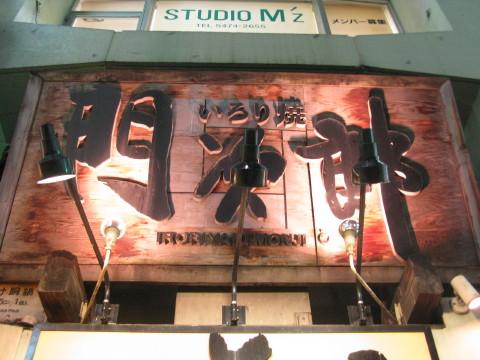 monjiro (8)