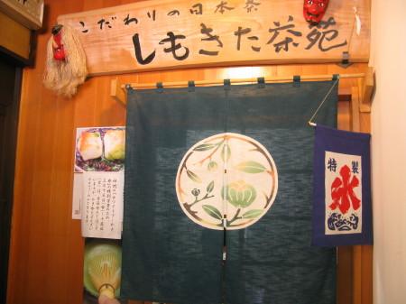 Shimokita (1)