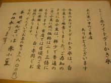 Shimokita (6)