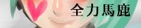 全力馬鹿 【漫画・コミック:ブログ検索サーチ】