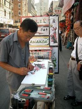 チャイナタウン・絵描き