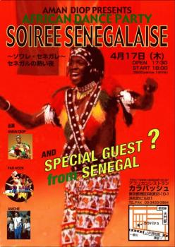"Soiree SENEGALESE ~ソワレ・セネガレ セネガルの宴~"" フライヤー"