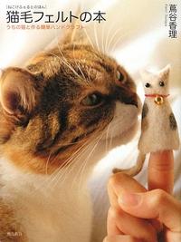 猫毛フェルトの本