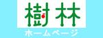 樹林のロゴ