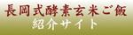 長岡式酵素玄米ご飯