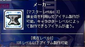 メーカーレベル3|ω・`)