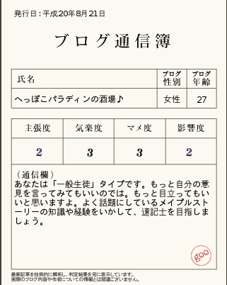 20080823-011.png