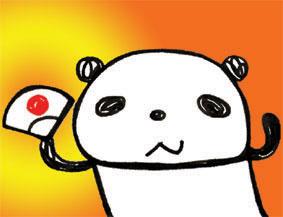 ブログ丑パンダ-2009