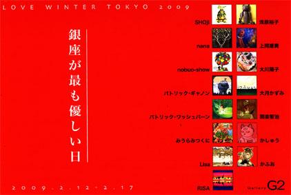 ブログ銀座02