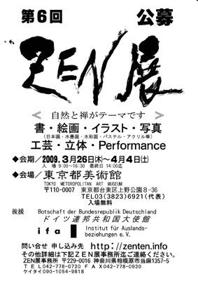 第6回ZEN展
