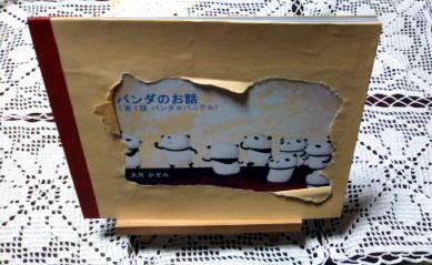 ブログ絵本01