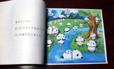 ブログ絵本02