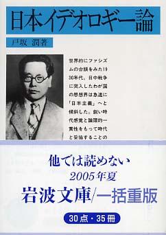 japanideologie