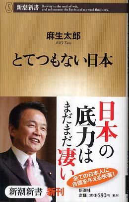 asotarobook2