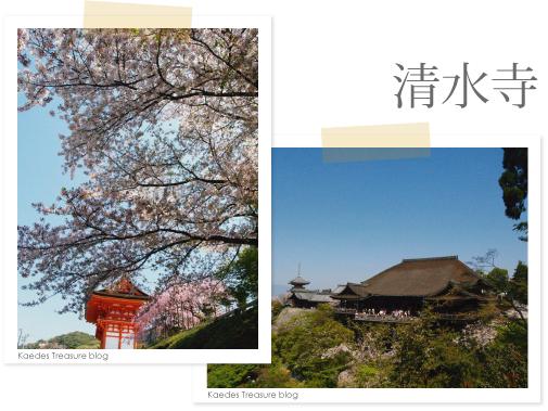 09-04-11kiyomizu.jpg