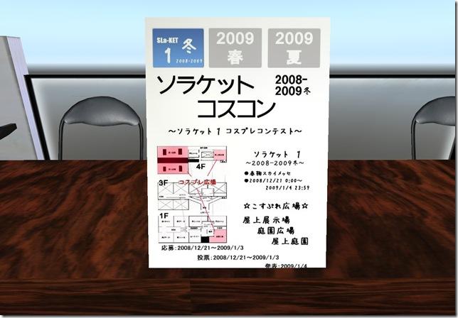 20081224_014
