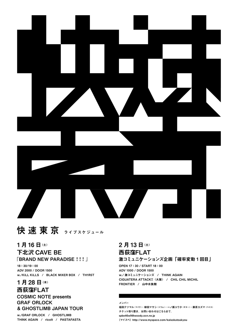 kaisokutokyo2010-01.jpg