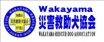 災害救助犬シール