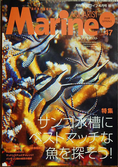 Marineaquarist4701.jpg