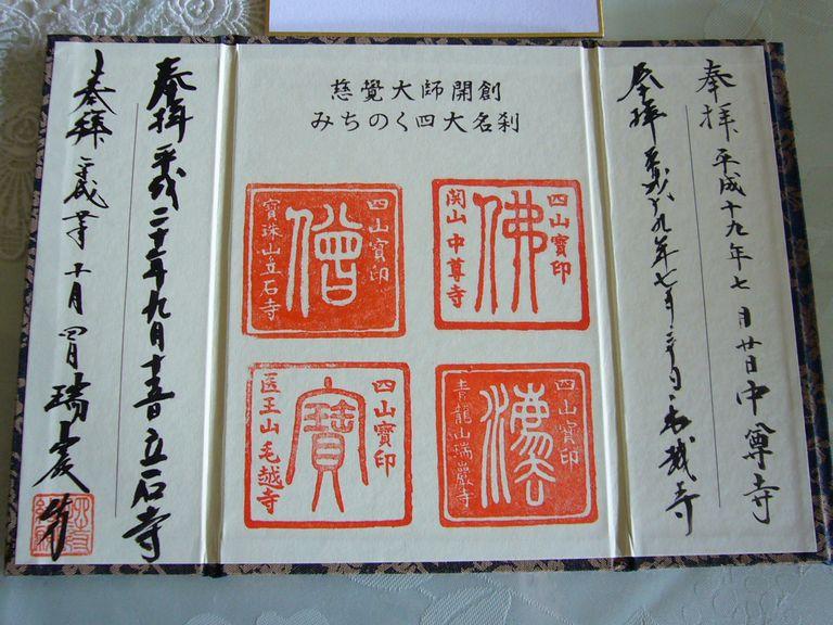 10/4瑞巌寺3