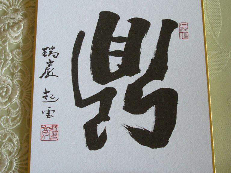 10/4瑞巌寺4