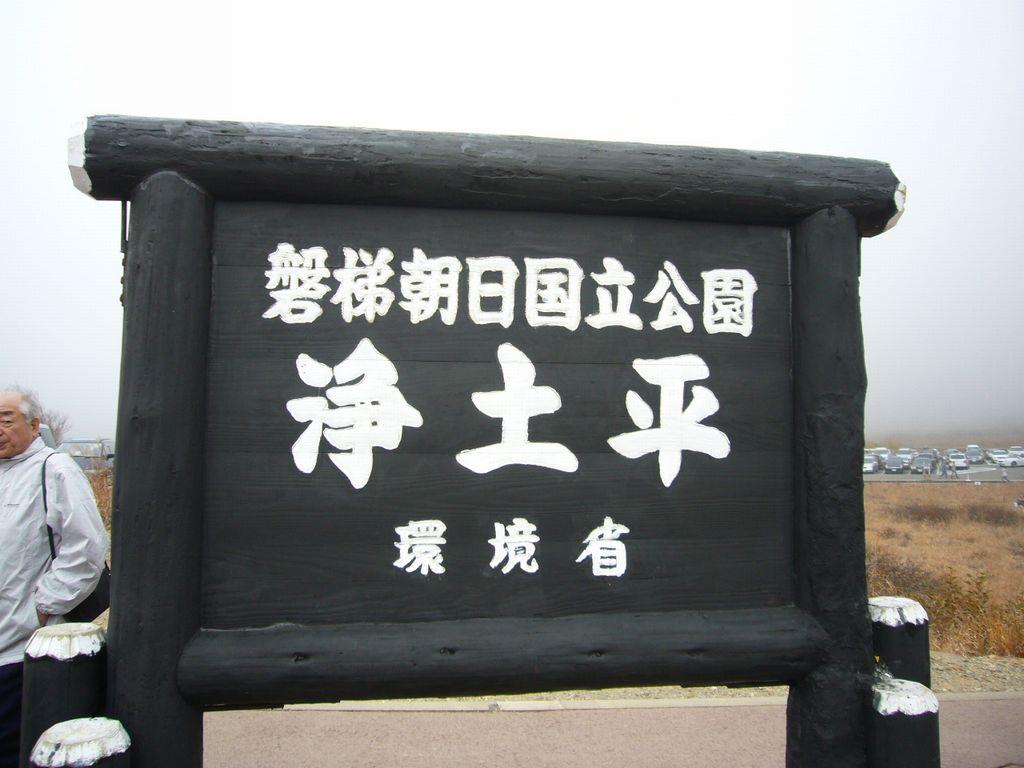 裏磐梯20