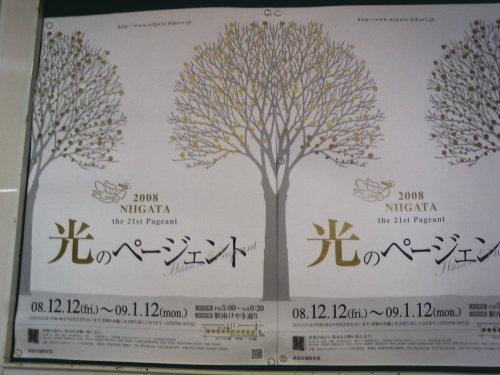NIIGATA光のページェント2008-03