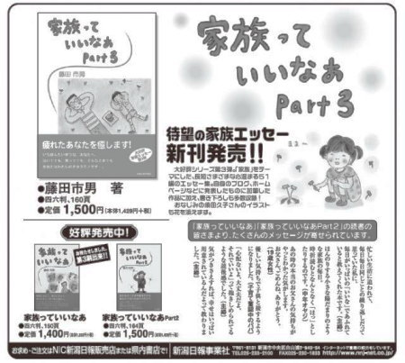 家族っていいなあパート3広告☆藤田市男