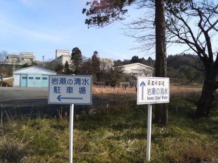 『新・新潟県の名水』岩瀬の清水(阿賀野市山崎)の案内標識