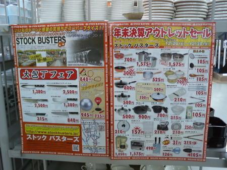 ストックバスターズ☆年末アウトレットセール2008