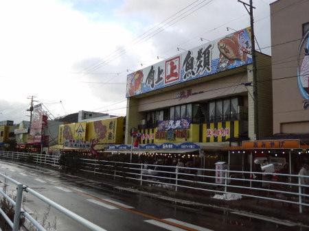 2008年年末の寺泊アメ横(長岡市)