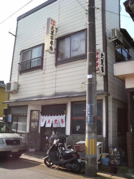 三条カレーラーメン・大黒亭本店