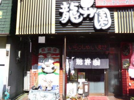 三条カレーラーメンのお店・龍昇園