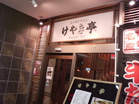 『炭火焼牛たん けやき亭』の看板