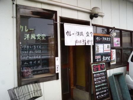洋食食堂・おかだの入口(三条カレーラーメン)