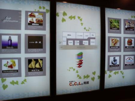 新潟駅ビルCoCoLo南館内の案内看板