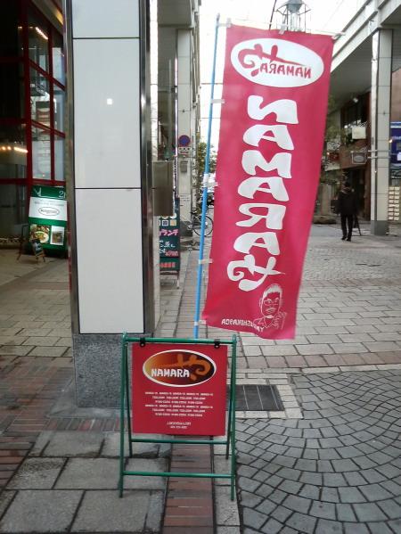 NAMARA-YA Kitchen(ナマラヤ・キッチン)の看板
