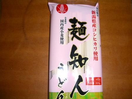 麺知人うどん01_450