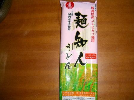 麺知人うどん02_450