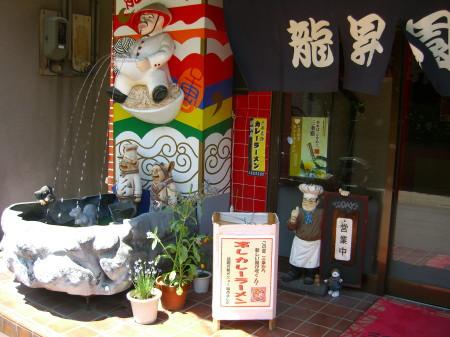 三条カレーラーメンの発信地・龍昇園の入口_20090520