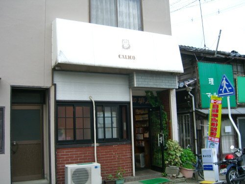 キャリコ(新潟市中央区学校町通)