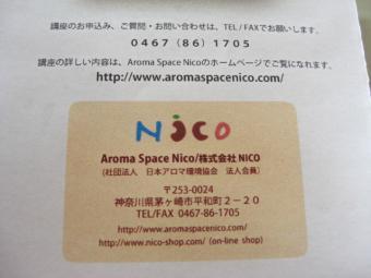 アロマすぺーし Nico