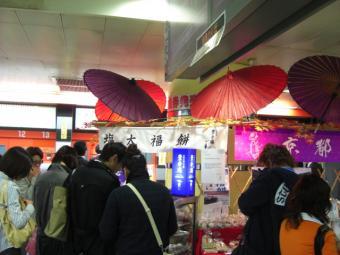 塩大福店1