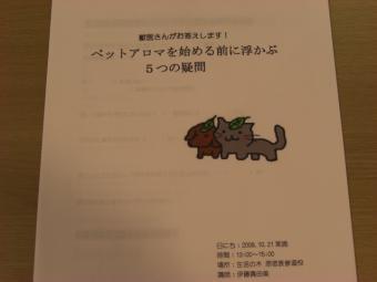伊藤先生ペットアロマ講座